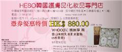 WHOO[後]美肌水5件套hk$880