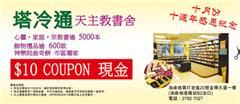 $10 COUPON 現金