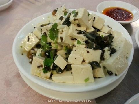尖沙咀泰豊廔酒家皮蛋豆腐