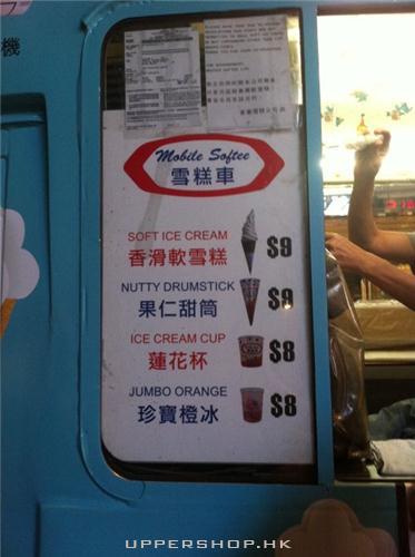 便宜好味道雪糕