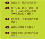 樓上舖指南 U SHARING MAGAZINE IQ題 5-9 答案