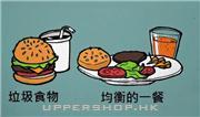 垃圾食物 vs 均衡的一餐