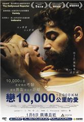 1月8號上映《戀10,000公里的愛》