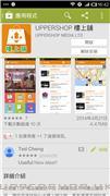 useful app
