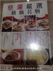 蔡瀾嚴選食物