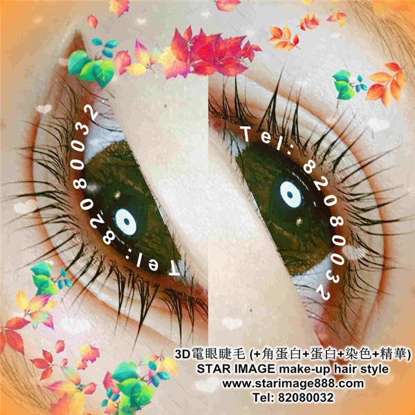 「HKEYELASH」Tel:82080032,植眼睫毛,3d電睫毛, 角電眼睫毛,睫毛染色,角蛋白睫毛,眼睫毛精華,孕睫術