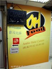 一個比較實在的餐廳清真阿拉伯料理店