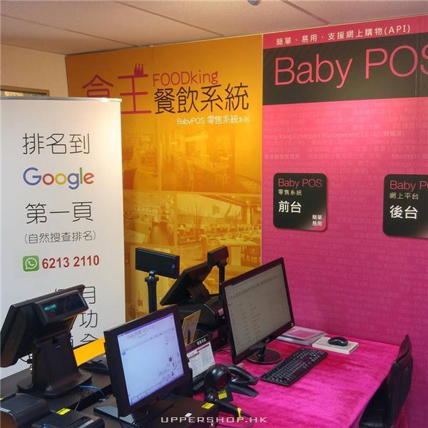 Baby POS 零售系統 展覽室