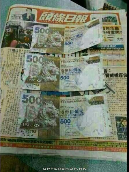 hkd 500 有假幣?