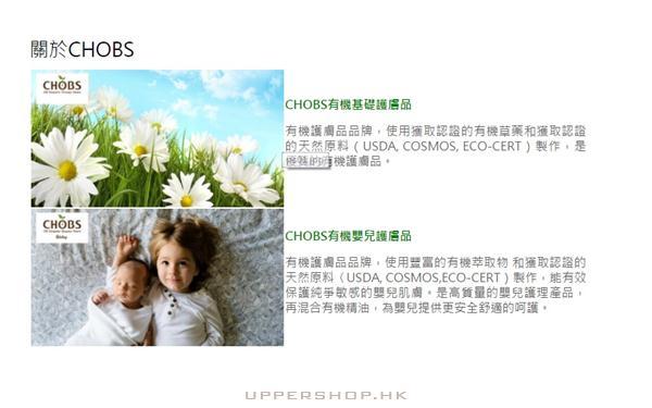 韓國天然有機品牌CHOBS嬰兒及成人護膚品系列