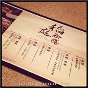 稻庭御膳火锅食记