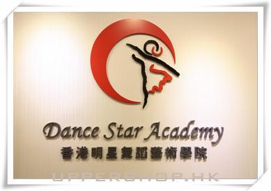 香港明星舞蹈藝術學院