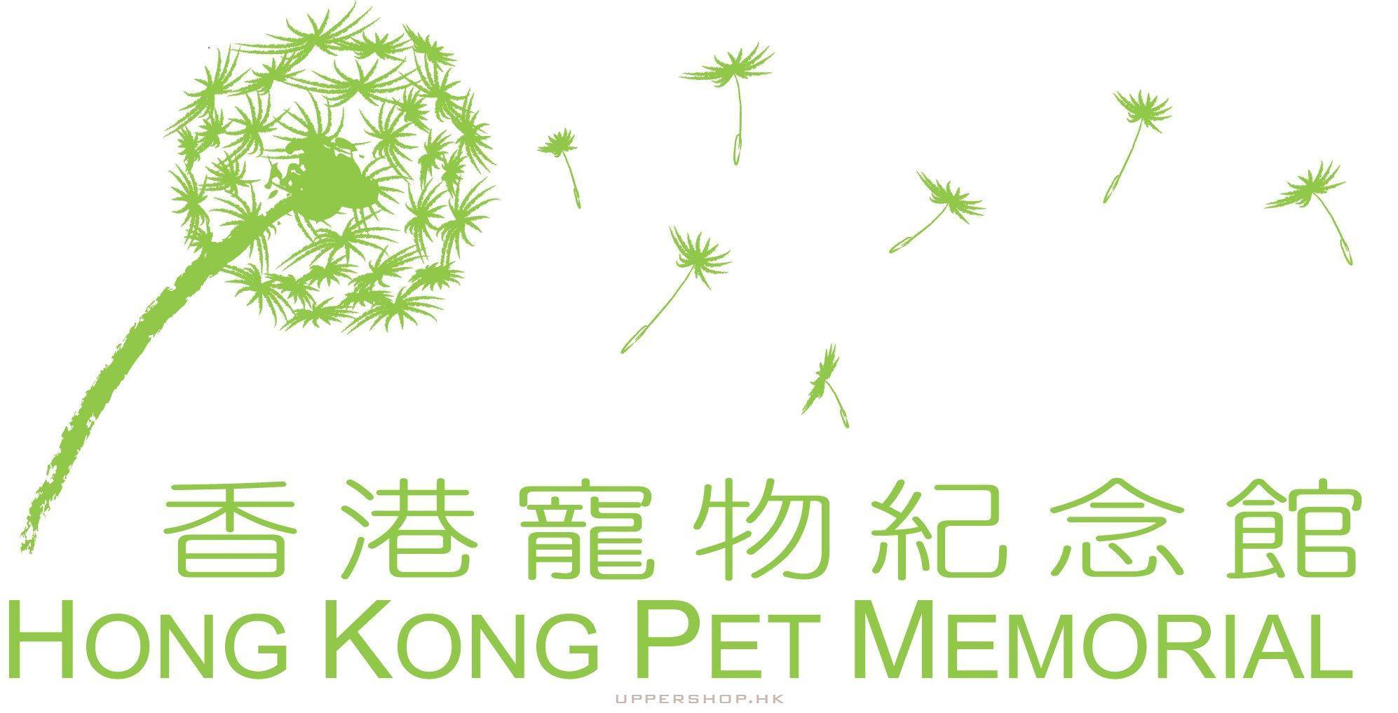 香港寵物紀念館