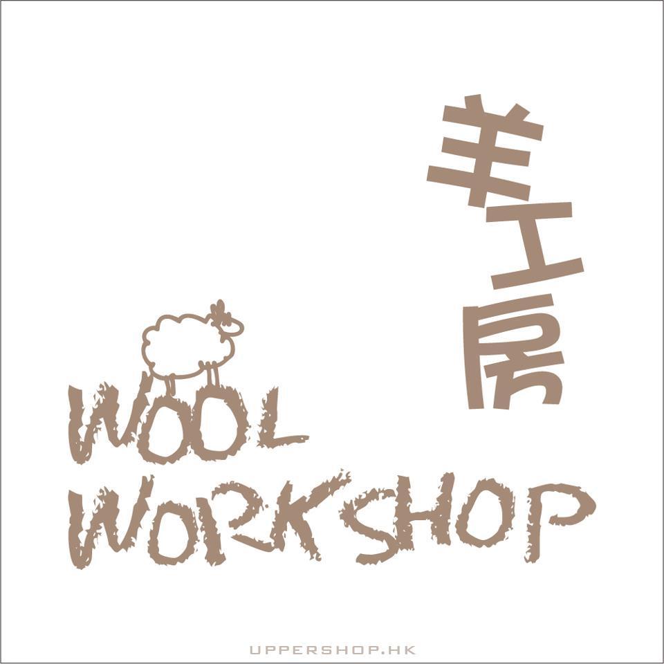 羊工房 - 編織車縫手作教室