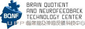 腦效能及神經反饋科技中心