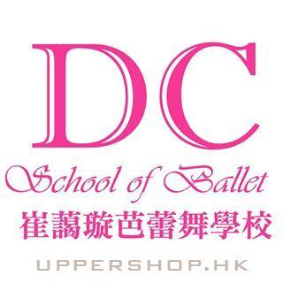 崔藹璇芭蕾舞學校