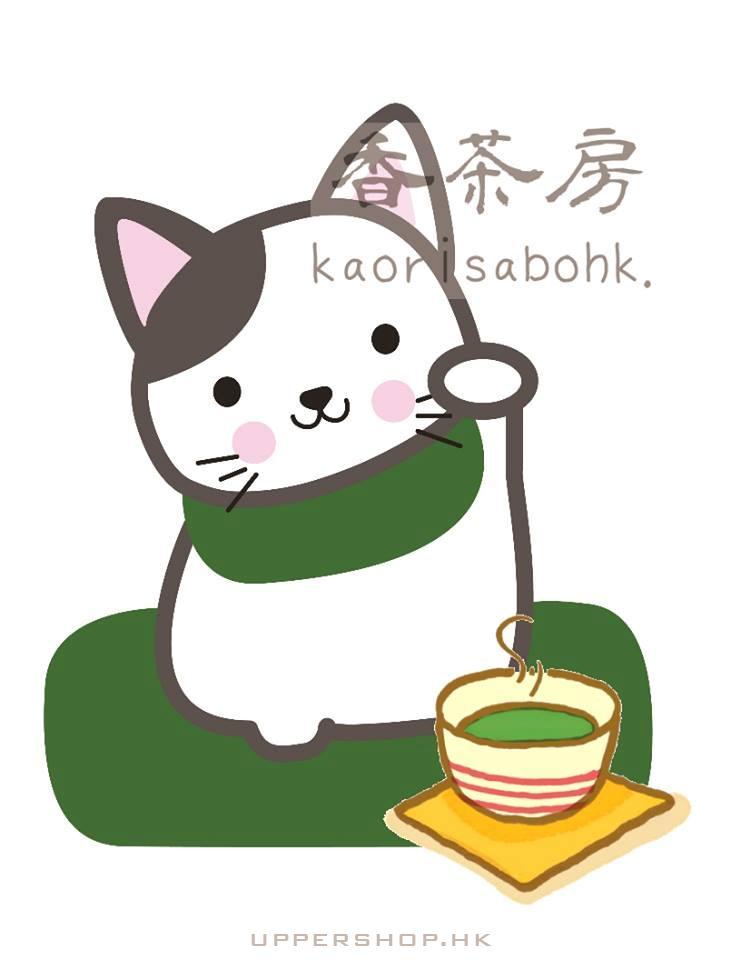香茶房 Kaorisabo