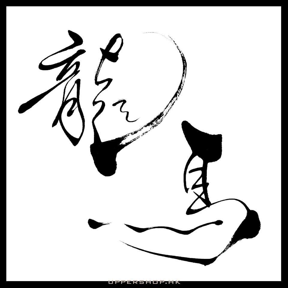 龍馬日本語教室