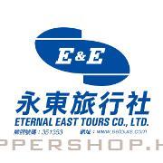 永東旅行社