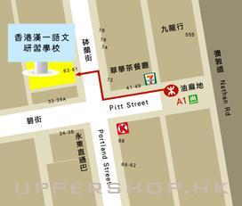 香港漢一語文研習學校