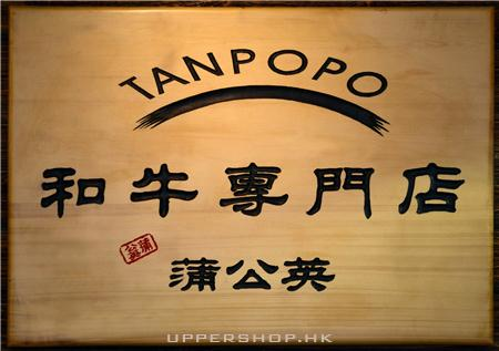 蒲公英和牛專門店 Tanpopo Permium Food Specialists