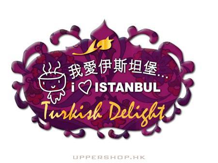我愛伊斯坦堡 (興5369相同)