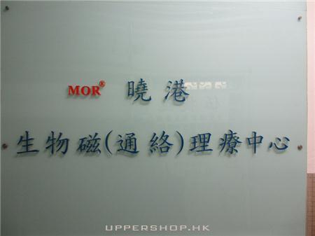 曉港生物磁(通絡)理療中心