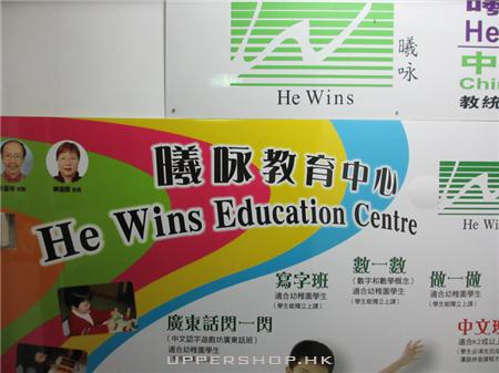 曦咏教育中心He Wins Education Centre