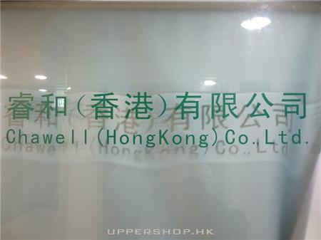 睿和(香港)有限公司