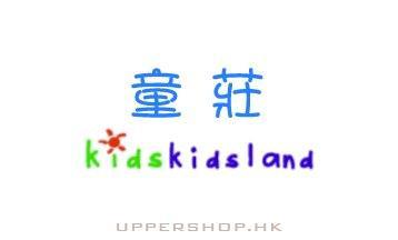 童莊Kidskidsland