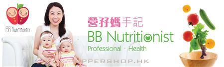營孖媽嬰幼兒食品專門店BB Nutritionist Parenting & Nutrition Consultancy