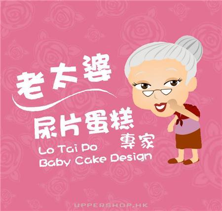 老太婆尿片蛋糕專家