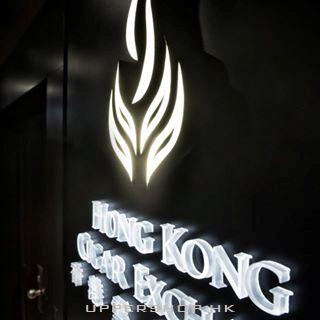 古巴匯Hong Kong Cigar Exchange