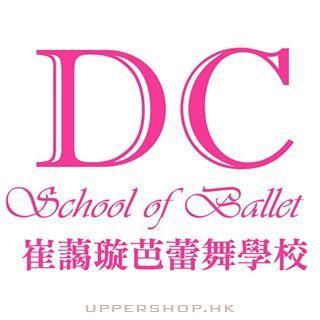 崔藹璇芭蕾舞學校 DC Ballet