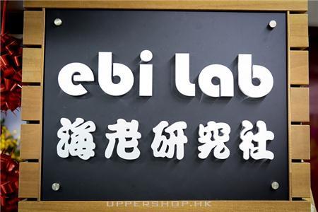 海老硏究社Ebi Lab