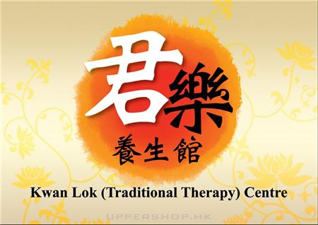 君樂養生館Kwan Lok (Traditional Therapy) Centre