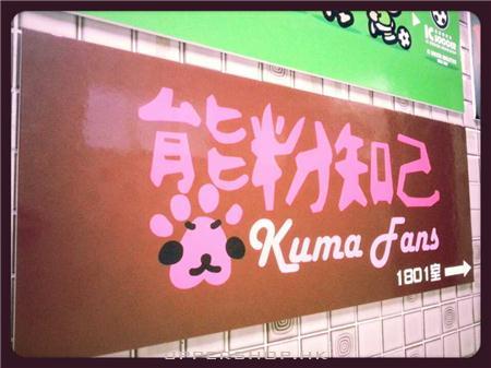 熊粉知己Kuma Fans