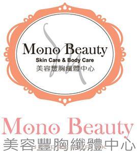 MonoBeauty 美容豐胸纖體中心