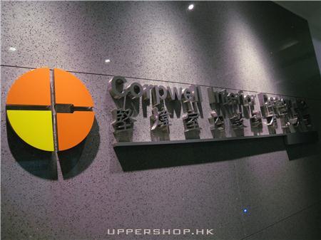堅煒室內設計有限公司Corpwell Interior Design Ltd.