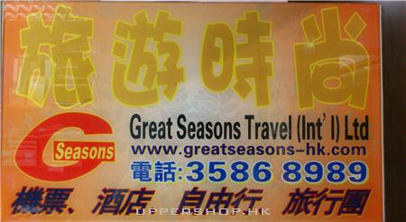 旅遊時尚(國際)有限公司Great Seasons Travel (Int'l) Limited