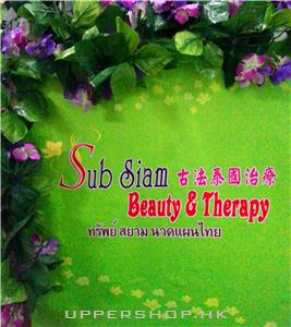 古法泰國治療SubSiam Beauty & Therapy