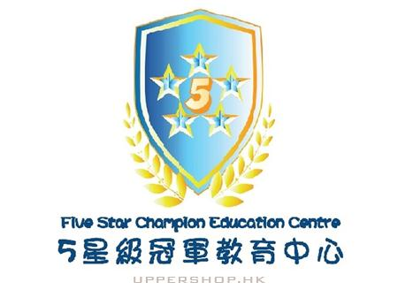 5星級冠軍教育中心5 Star Champion Education Centre