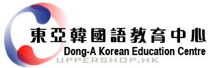 東亞韓國語教育中心Dong-A Korean Education Centre