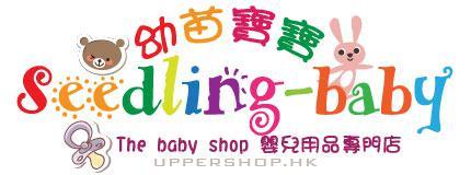 幼苗寶寶Seedling-baby