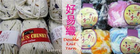 好易織毛冷總匯 Double Knit Yarn