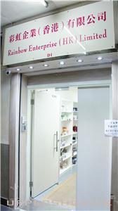 彩虹企業(香港)有限公司