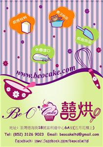囍烘國際有限公司 Be O Cake International Limited