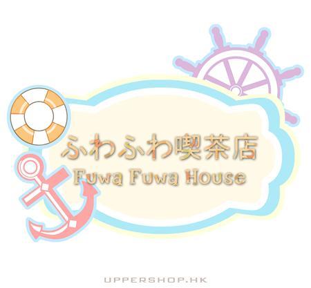 ふわふわ喫茶店 Fuwa Fuwa House