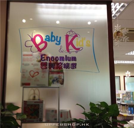 Baby & Kids Encomium 嬰與孩精選