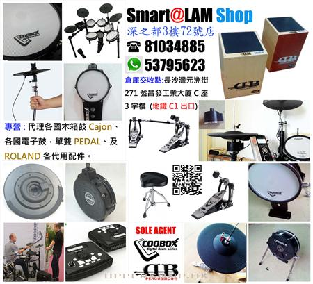 Smart@LAM Shop 電子鼓及敲擊樂器專門店電子鼓及敲擊樂器專門店